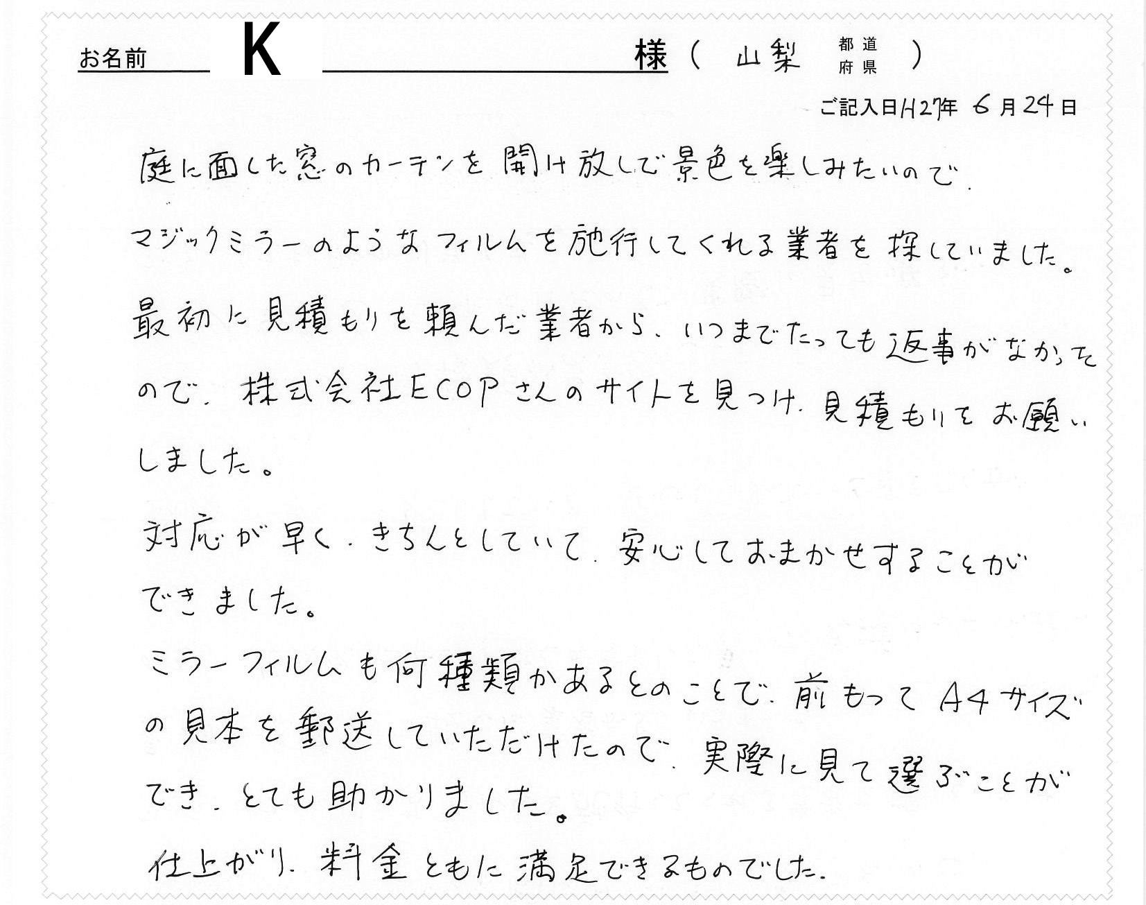 voice-2015-09