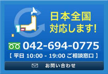 btn_otoiawase3.jpg
