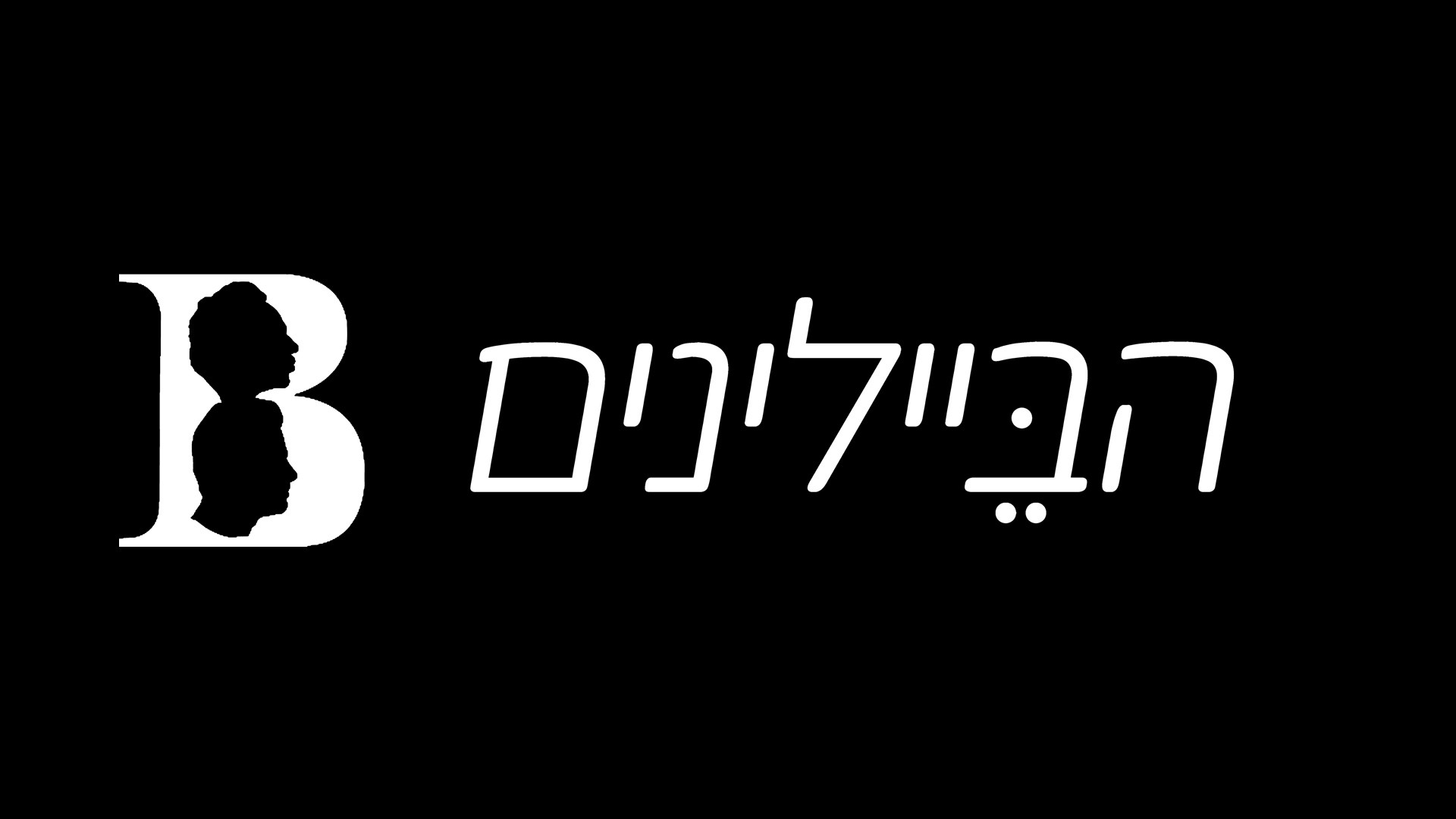 b69c28c2f391 משרד פרסום | BEILINIM הביילינים