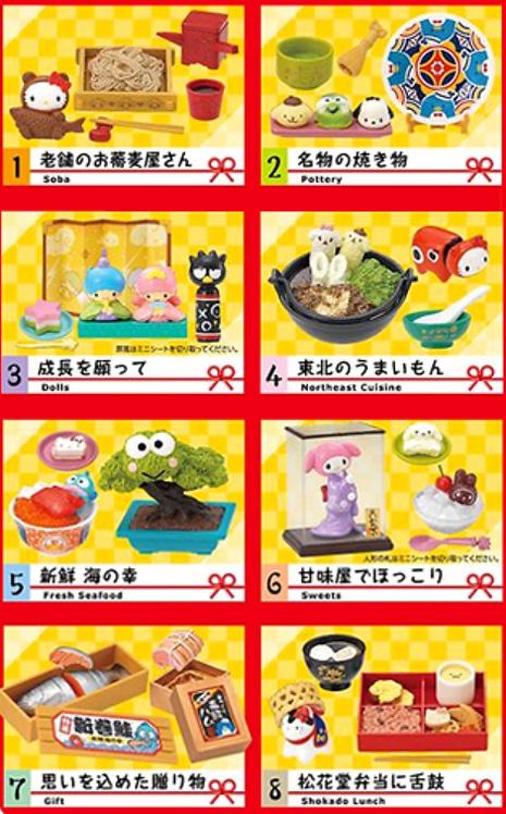 Sanrio Japanese Goods blind (one)