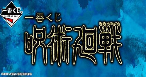 【Ichiban Kuji】Jujutsu Kaisen