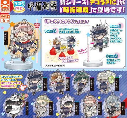 Jujutsu Kaisen Acrylic Battle Capsule Toy (PO)