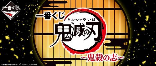 【Ichiban Kuji】 Demon Slayer ~ Demon Killing Will ~