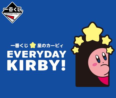 【Ichiban Kuji】 Kirby Everyday