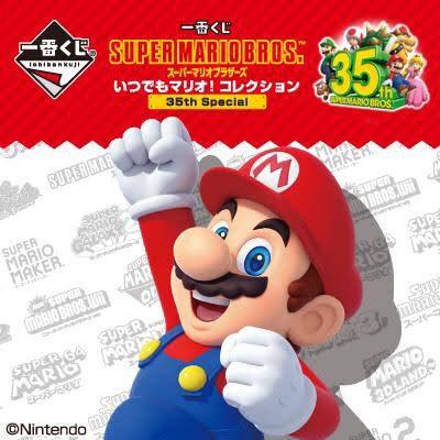 [Ichiban kuji] Super Mario 35th Anniversary Special