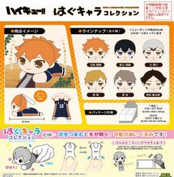 Haikyu-Hug-x-Character-Collection-Box-51