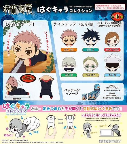 Jujutsu Kaisen Hug x Character Collection Box (one)