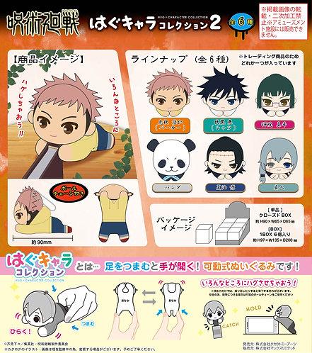 Jujutsu Kaisen Hug x Character Collection 2 Box (one)