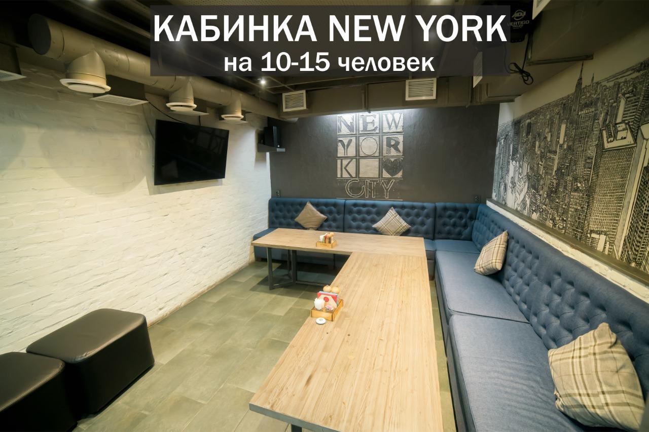 NEW YORK 10-15 человек
