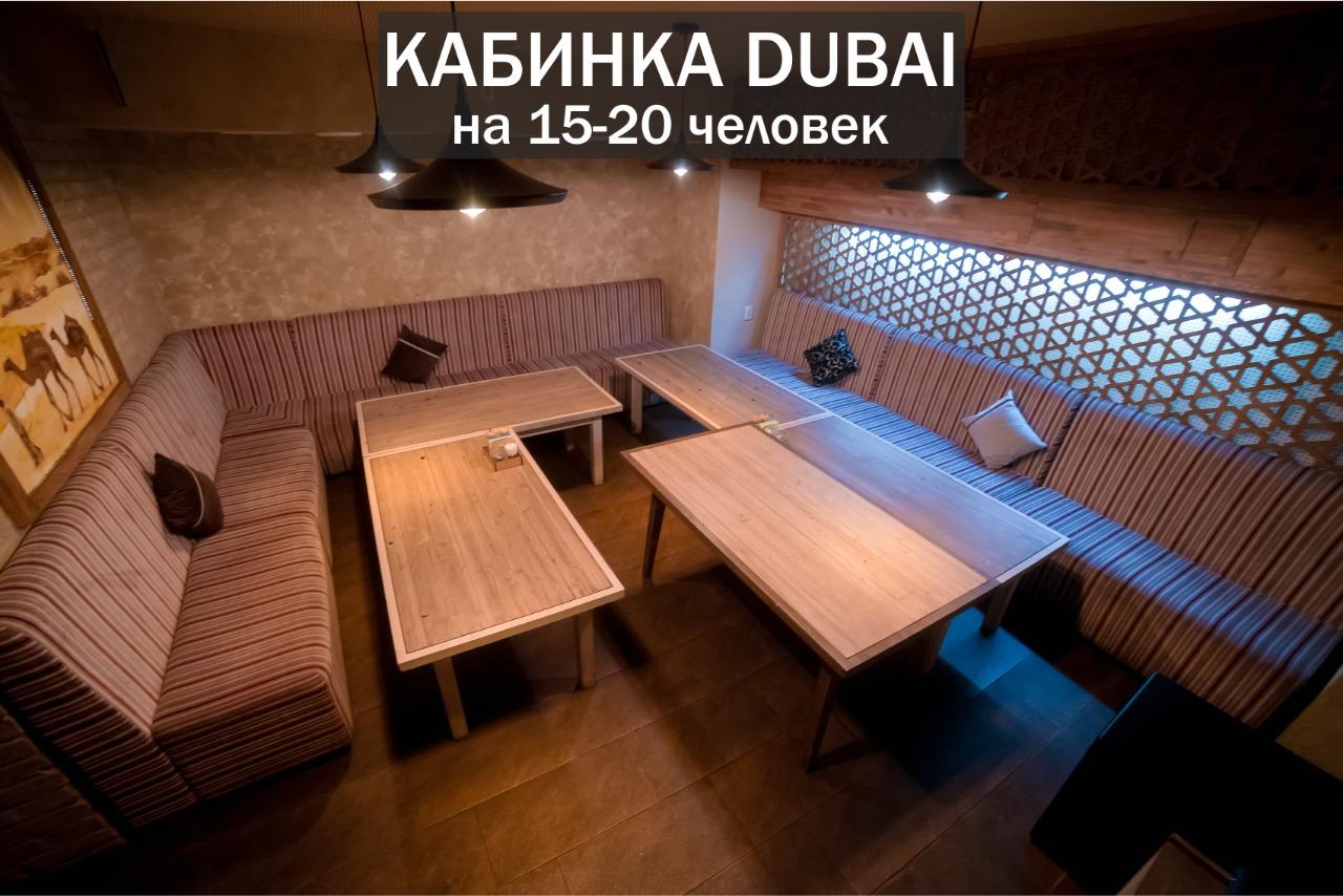 DUBAI 15-20 человек