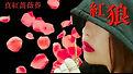 真紅薔薇葬 カラオケ