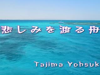 新曲「悲しみを渡る舟」公開