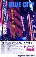 BLUE CITY (シリーズ第3章)