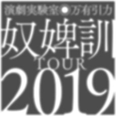 奴婢訓TOUR_2019.png