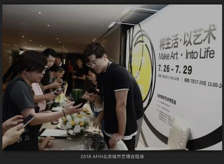 在王府半岛与艺术相遇,北京城市艺术博览会VIP限量开放