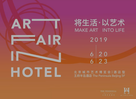 AFIH发起成立亚洲酒店型艺博会联盟