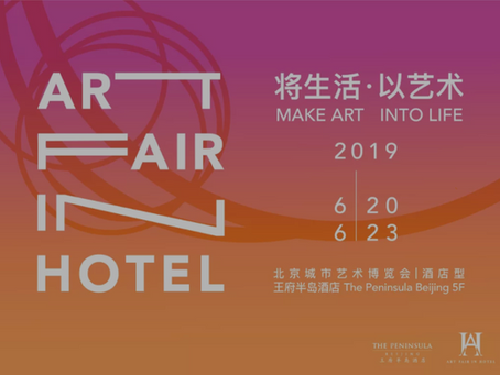 AFIH2019公布最美画廊评选活动结果