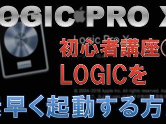 DAW超初心者講座① LOGIC PRO Xを素早く起動する方法