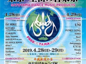 いよいよ明日!EDMS代表MaZDAのトランスユニット「UNI」の出演するフリーパーティー!
