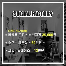 소셜팩토리 비상주오피스 소호사무실 (1).PNG
