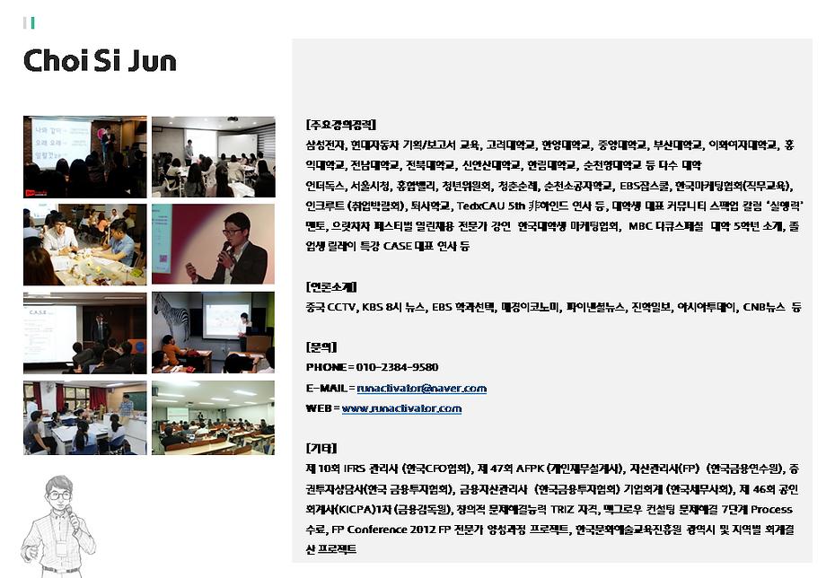 뭐해먹고살지 최시준 퇴사학교 소셜팩토리 디와이브 (2).PNG