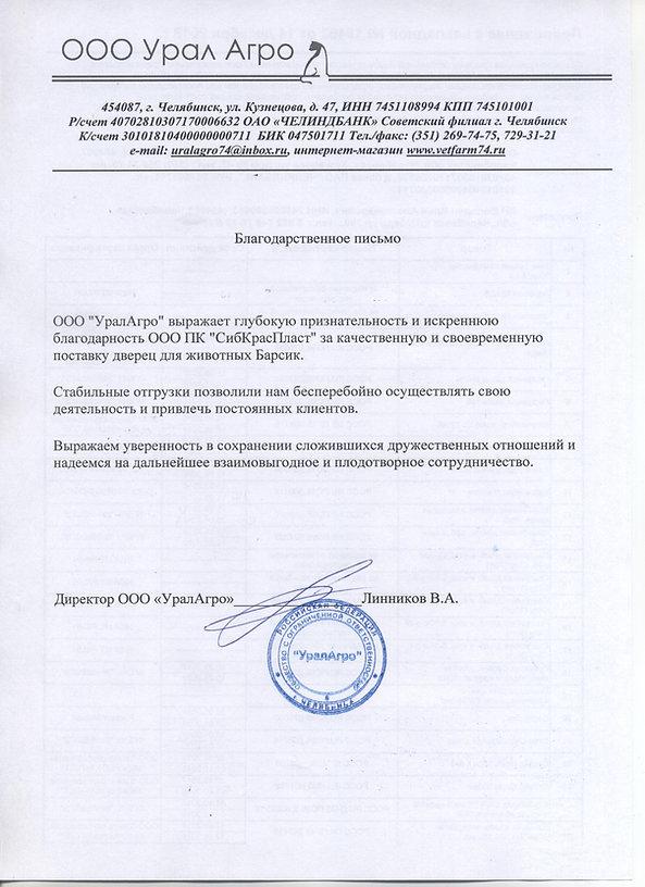 """Благодарственное письмо """"Урал Агро"""""""