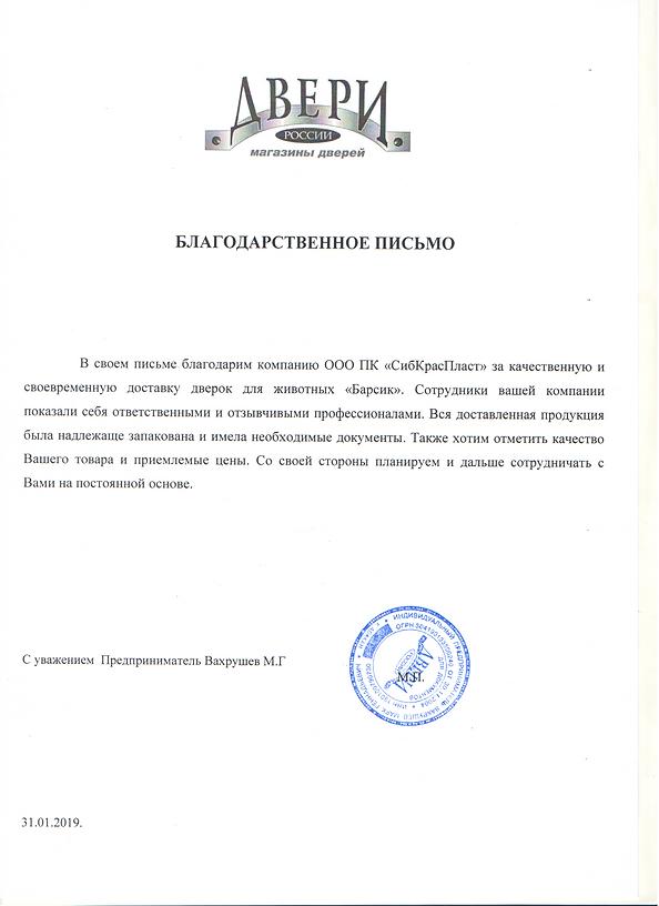 """Благодарственнок письмо """"Двери России"""".png"""