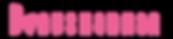 bonusmamman logo_rosa.png