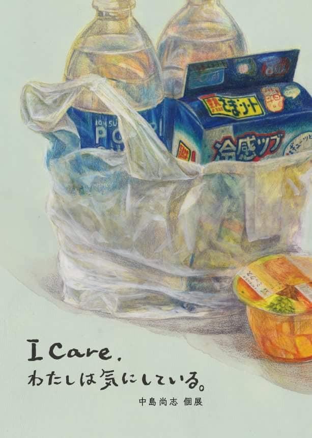 I care .