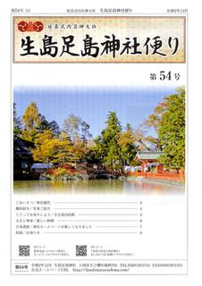 「生島足島神社便り」掲載しました