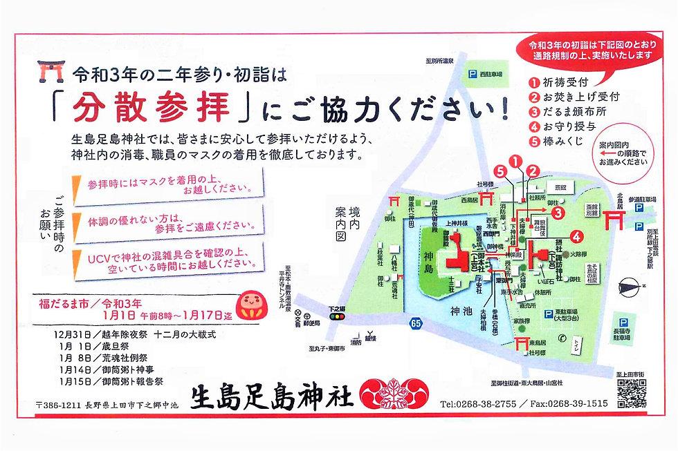 新年分散参拝案内図.jpg