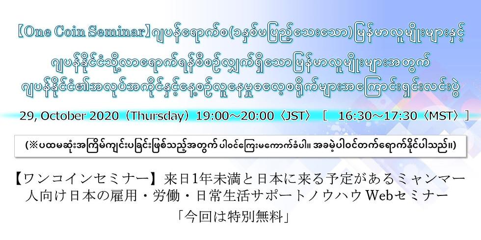 【ワンコインセミナー】来日 1 年未満と日本に来る予定があるミャンマー人向け  日本の雇用・労働・日常生活サポートノウハウ Web セミナー  「今回は特別無料」