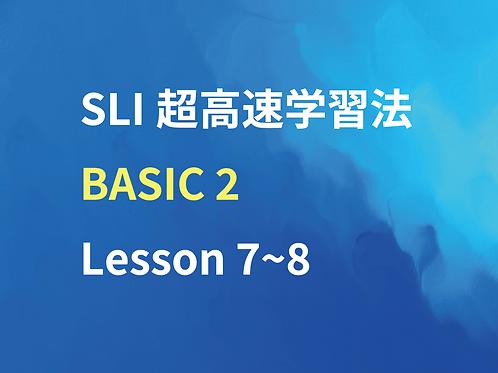 SLI超高速学習法Basic2 Lesson7~8