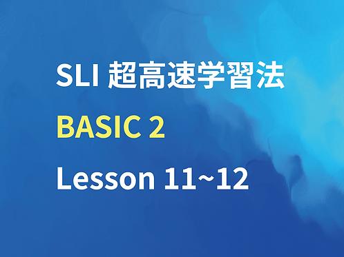 SLI超高速学習法Basic2 Lesson11~12