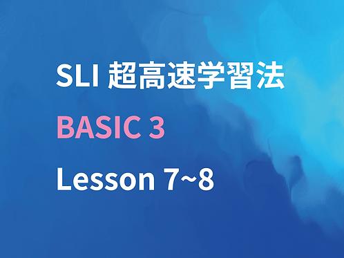 SLI超高速学習法Basic3 Lesson7~8