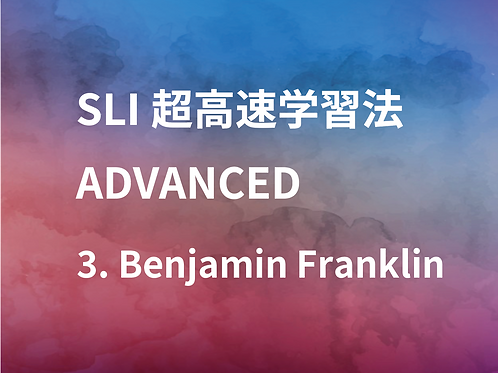 SLI超高速学習法Advanced Lesson3