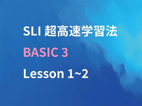 SLI超高速学習法Basic3 Lesson1~2