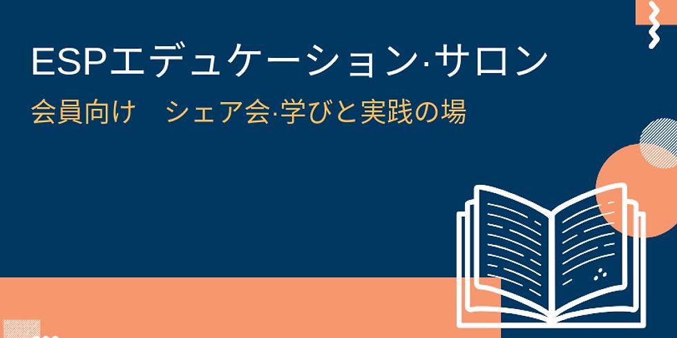 【8/28】ESPエデュケーションサロン
