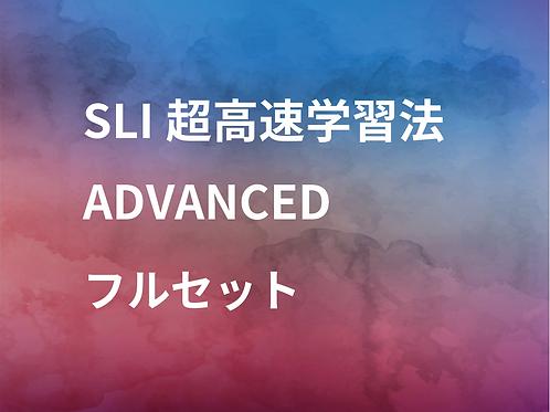 SLI超高速学習法Advancedフルセット