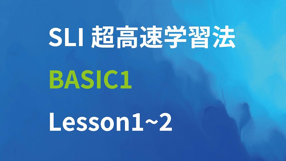【DL版】SLI超高速学習法Basic1(体験版)