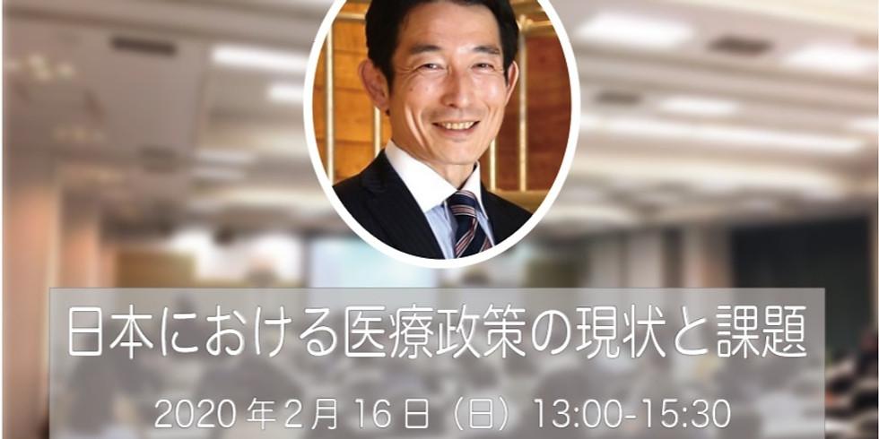 日本における医療政策の現状と課題