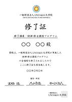 修了証_快禅修士課程.png
