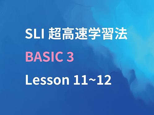 SLI超高速学習法Basic3 Lesson11~12