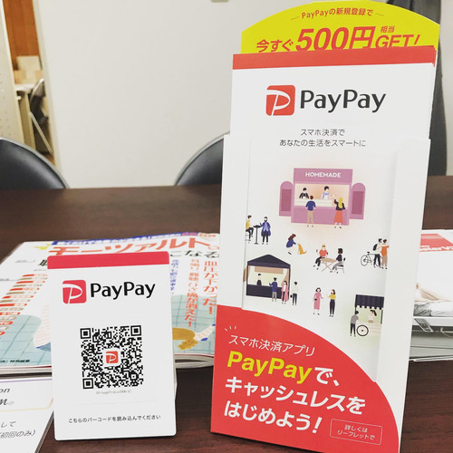 PAYPAY・LINE PAY使えます!