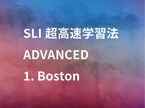 SLI超高速学習法Advanced Lesson1