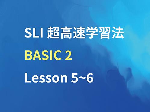 SLI超高速学習法Basic2 Lesson5~6