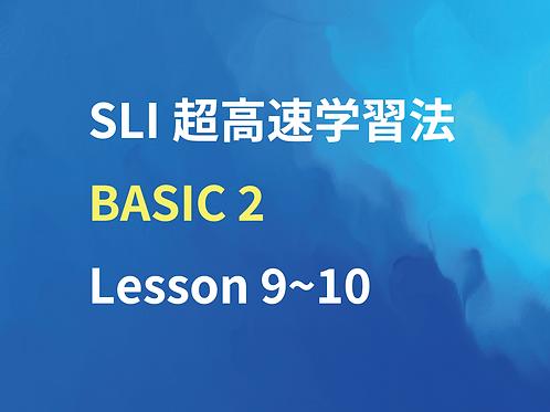 SLI超高速学習法Basic2 Lesson9~10