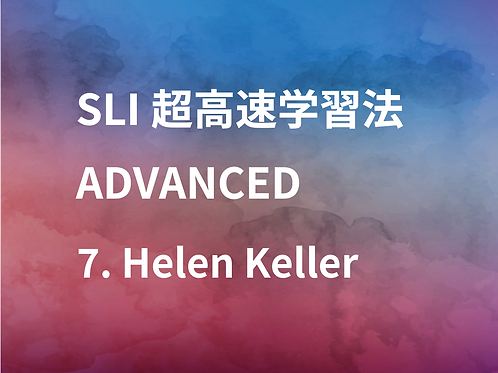 SLI超高速学習法Advanced Lesson7