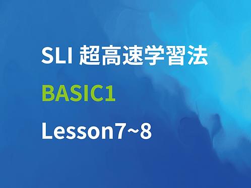 SLI超高速学習法Basic1 Lesson7~8
