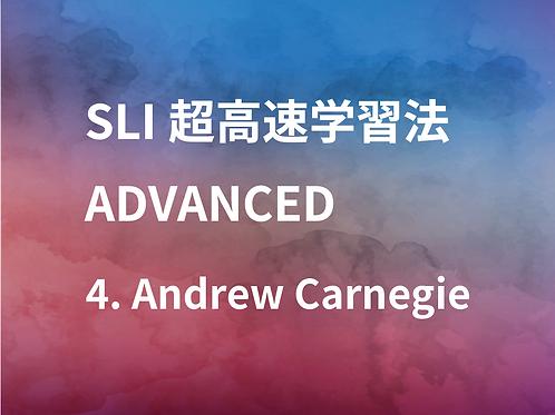 SLI超高速学習法Advanced Lesson4